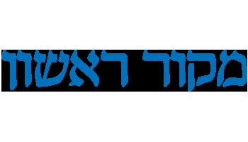 makor1-logo-1